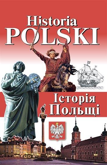 """Купить книгу """"Historia Polski. Історія Польщі"""""""