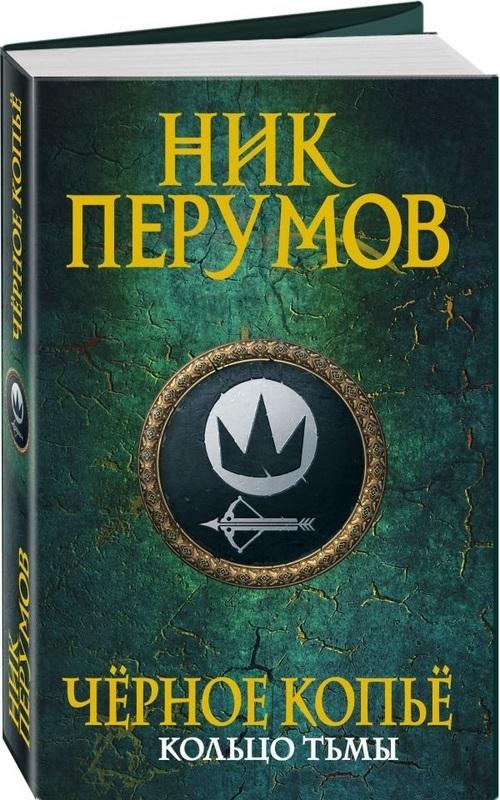 """Купить книгу """"Черное копье"""""""
