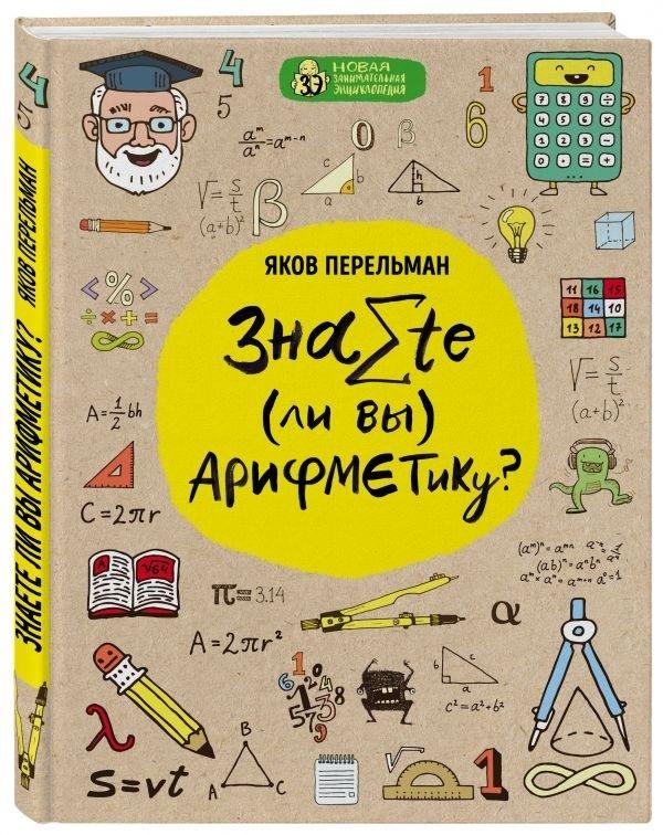 """Купить книгу """"Знаете ли вы арифметику?"""""""