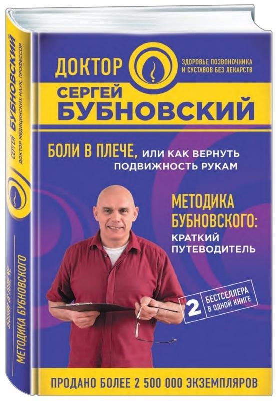 """Купить книгу """"Боли в плече, или Как вернуть подвижность рукам. Методика Бубновского. Краткий путеводитель"""""""