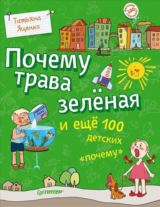 """Купить книгу """"Почему трава зеленая и еще 100 детских """"почему"""""""""""