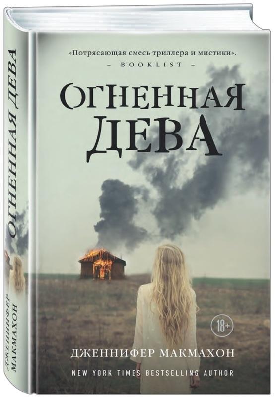 """Купить книгу """"Огненная дева"""""""