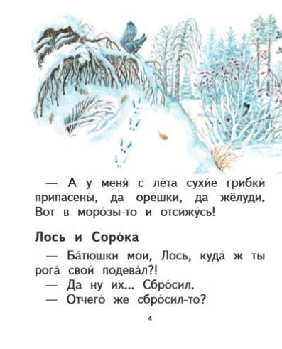 """Купить книгу """"Лесные разговоры"""""""