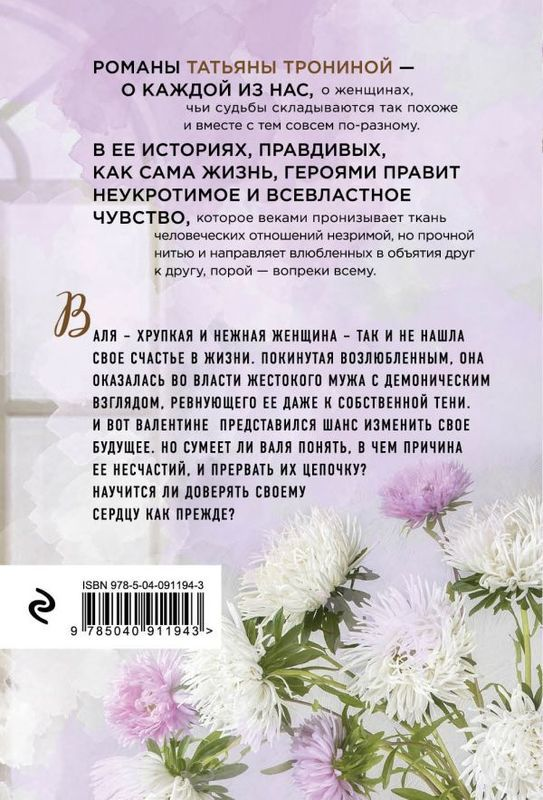 """Купить книгу """"Русалочье счастье"""""""