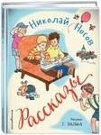 Николай Носов. Рассказы