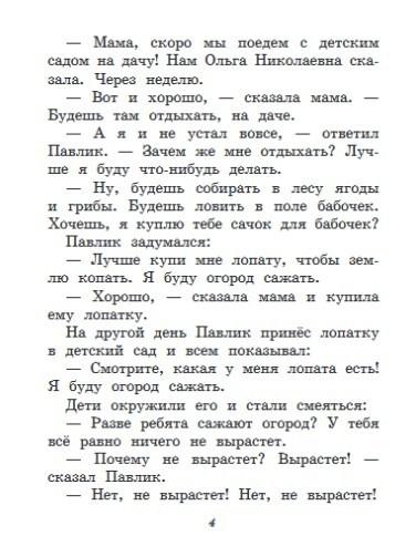 """Купить книгу """"Николай Носов. Рассказы"""""""
