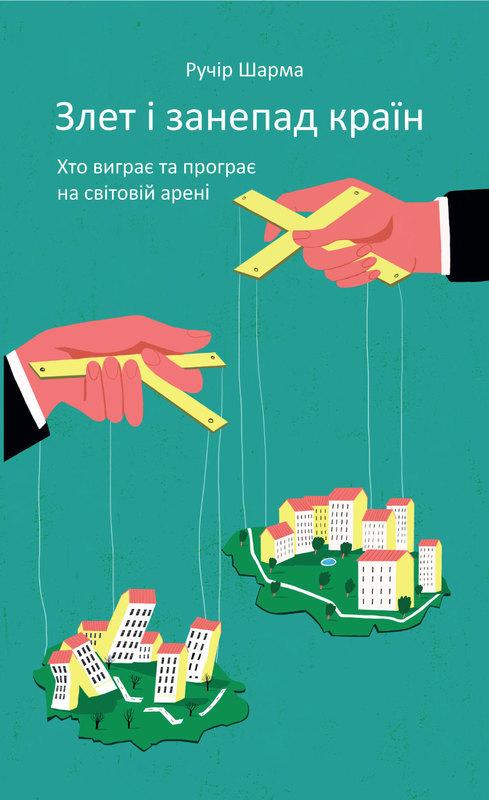 """Купить книгу """"Злет і занепад країн. Хто виграє та програє на світовій арені"""""""