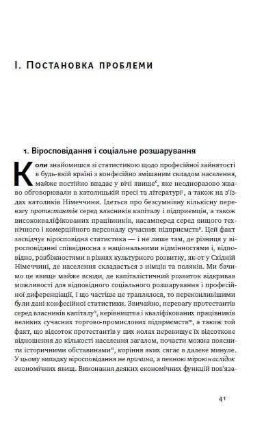 """Купить книгу """"Протестантська етика і дух капіталізму"""""""