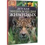 Детская энциклопедия животных - купить и читать книгу