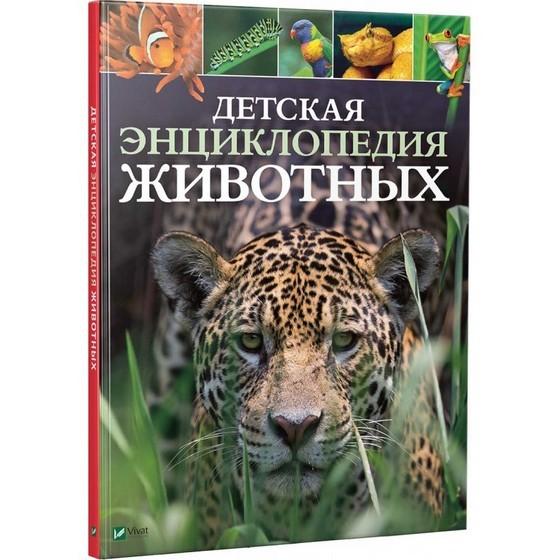 """Купить книгу """"Детская энциклопедия животных"""""""