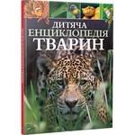 Дитяча енциклопедія тварин - купити і читати книгу