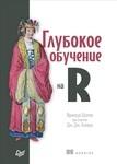 """Купить книгу """"Глубокое обучение на R"""""""