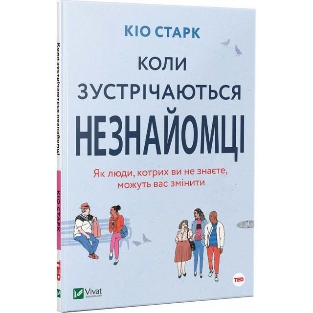 """Купить книгу """"Коли зустрічаються незнайомці"""""""