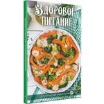 Здоровое питание для улучшения пищеварения - купить и читать книгу