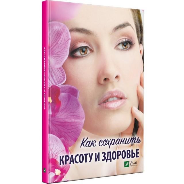 """Купить книгу """"Как сохранить красоту и здоровье"""""""