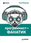 Программист-фанатик - купити і читати книгу
