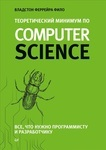 Теоретический минимум по Computer Science. Все что нужно программисту и разработчику - купити і читати книгу