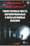 Таинственные места, паранормальные и необъяснимые явления