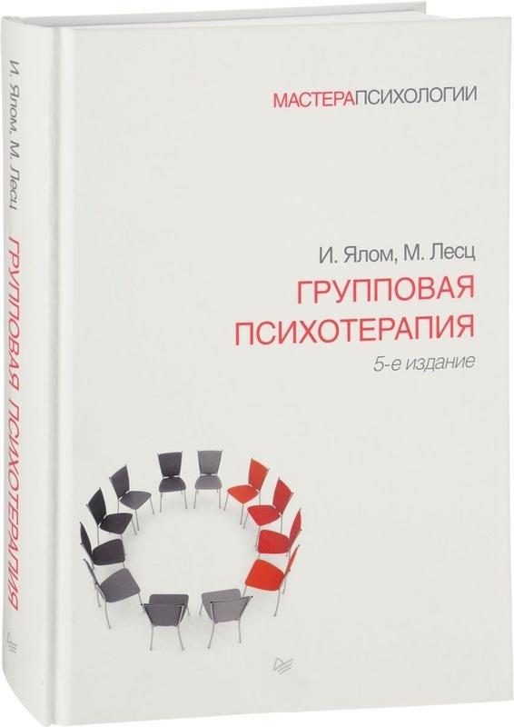 """Купить книгу """"Групповая психотерапия"""""""