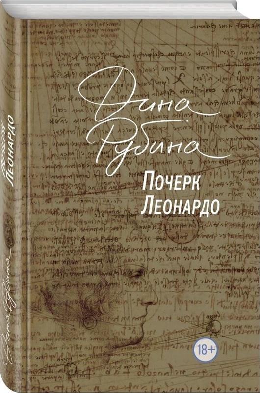 "Купить книгу ""Почерк Леонардо"""