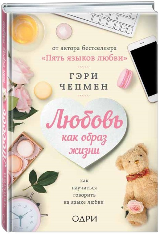 """Купить книгу """"Любовь как образ жизни. Как научиться говорить на языке любви"""""""