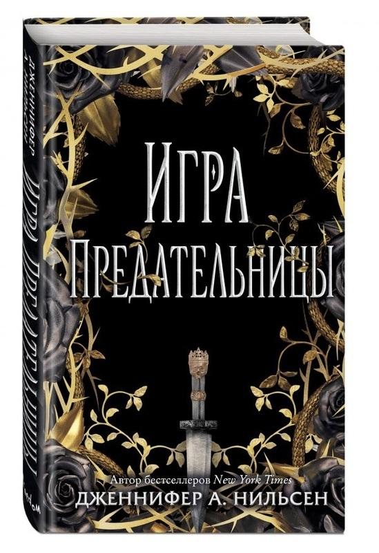 """Купить книгу """"Игра предательницы"""""""