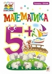 Математика. 5+ - купить и читать книгу