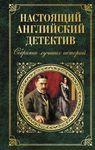 """Купить книгу """"Настоящий английский детектив. Собрание лучших историй"""""""