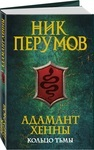 Адамант Хенны