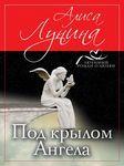 """Купить книгу """"Под крылом Ангела"""""""