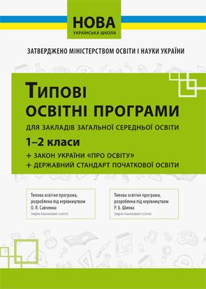 """Купить книгу """"Типові освітні програми. 1-2 класи (НОВА УКРАЇНСЬКА ШКОЛА)"""""""