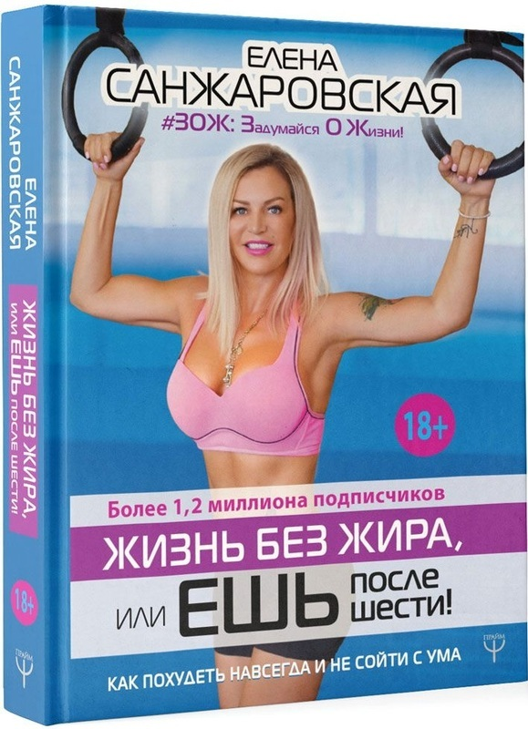 """Купить книгу """"Жизнь без жира, или ешь после шести! Как похудеть навсегда и не сойти с ума"""""""