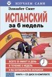 Испанский за 6 недель (книга+CD в коробке) - купить и читать книгу