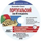 """Купить книгу """"Португальский за 6 недель (книга+CD в коробке)"""""""