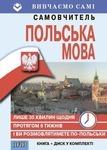 Самовчитель польська мова (книга+CD в коробці)