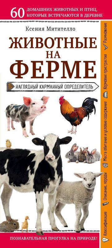 """Купить книгу """"Животные на ферме. Наглядный карманный определитель"""""""