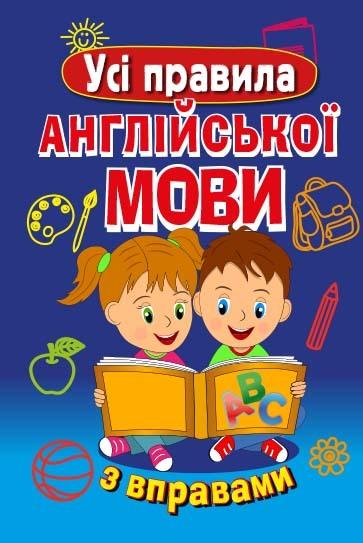 """Купить книгу """"Усі правила англійської мови з вправами"""""""