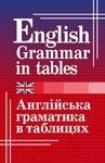 Англійська граматика в таблицях - купить и читать книгу
