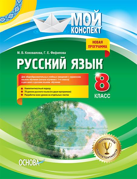 """Купить книгу """"Русский язык. 8 класс. Для общеобразовательных учебных заведений с украинским языком обучения"""""""