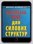 Англійська мова для силових структур - купить и читать книгу