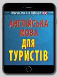 """Купить книгу """"Англійська мова для туристів"""""""