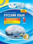 Русский язык. 8 класс. Для общеобразовательных учебных заведений с украинским языком обучения