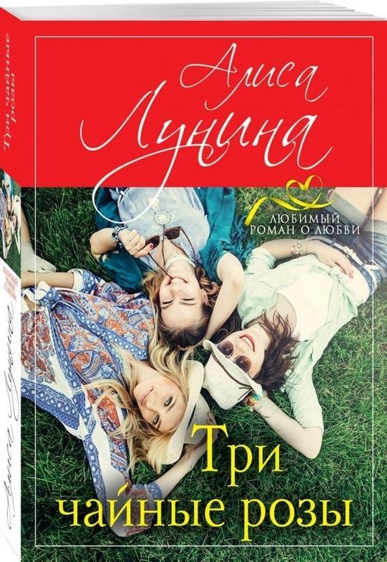 """Купить книгу """"Три чайные розы"""""""