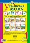 Українська мова. 1 клас. Картки для розвитку мовлення учнів - купить и читать книгу