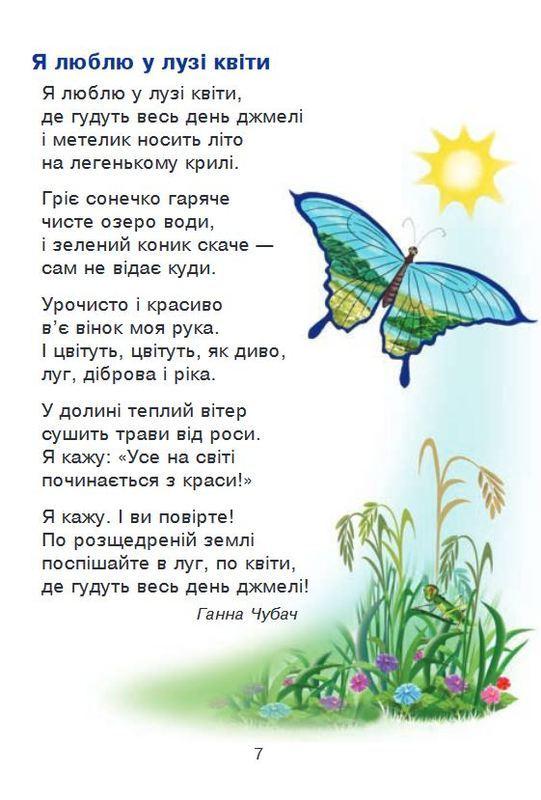 """Купить книгу """"Сучасні українські письменники дітям. Рекомендоване коло читання. 1 клас"""""""