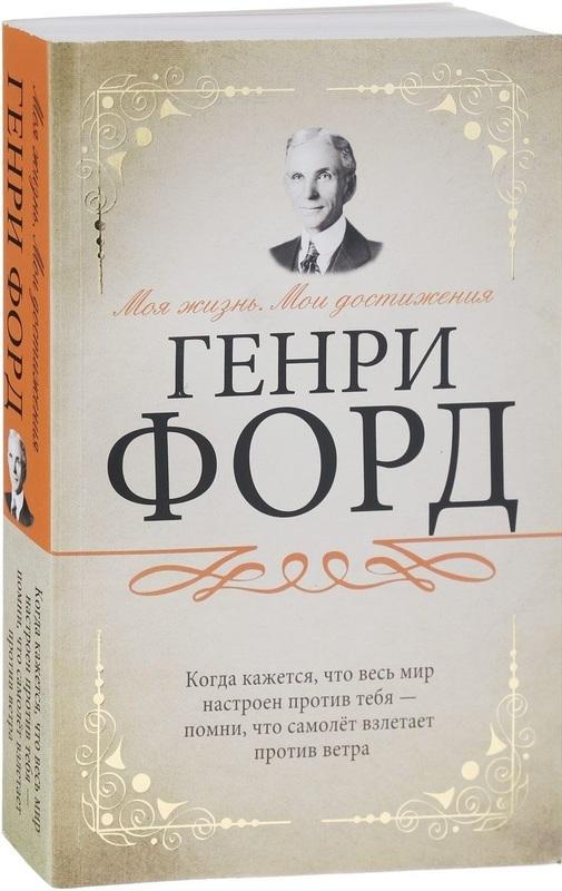 """Купить книгу """"Моя жизнь. Мои достижения"""""""