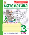 Математика. 3 клас. Зошит для самостійних робіт