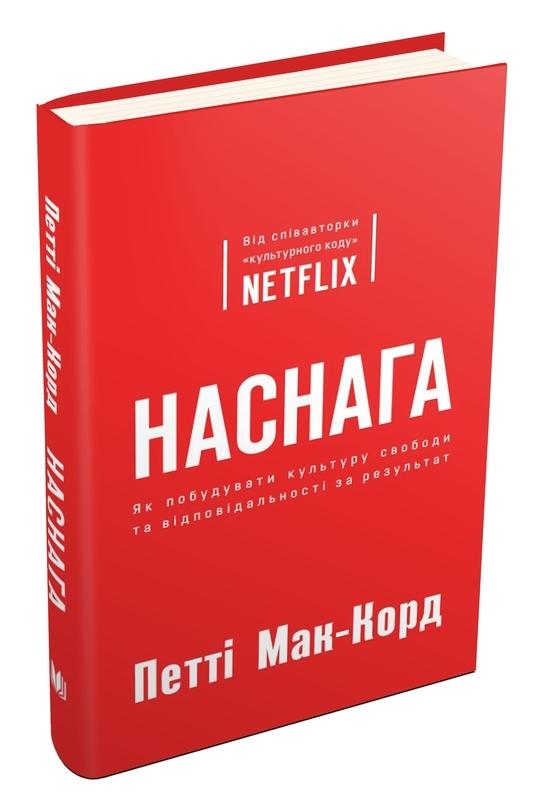 """Купить книгу """"Наснага. Як побудувати культуру свободи та відповідальності за результат (як це зробили в Netflix)"""""""