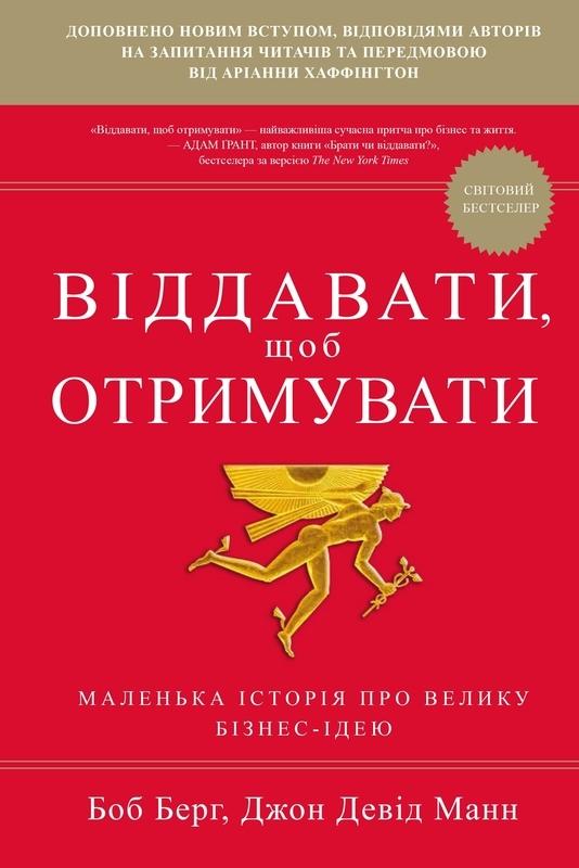 """Купить книгу """"Віддавати, щоб отримувати"""""""