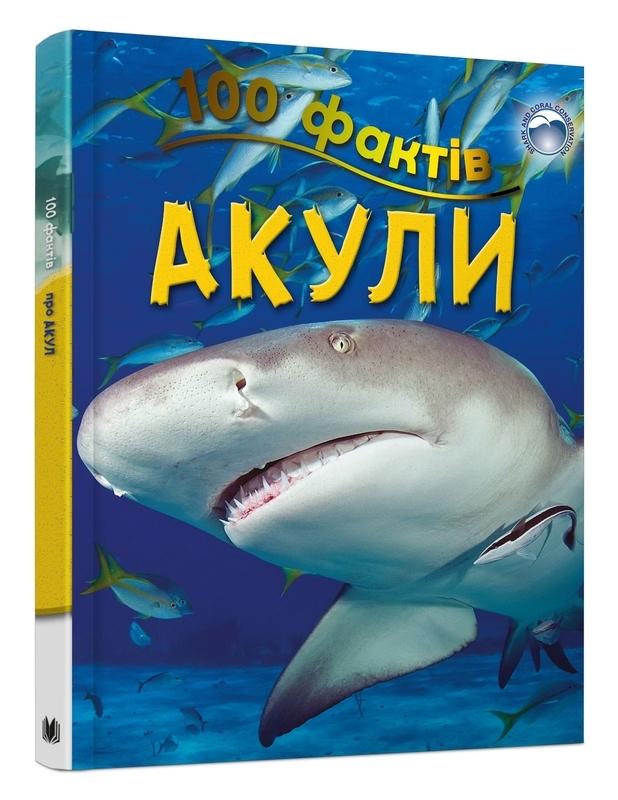"""Купить книгу """"100 фактів про акул"""""""
